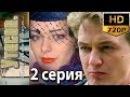 Утесов. Песня длиною в жизнь (2 серия из 12) Россия, биография, музыка, 2006