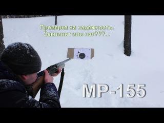 Стрельба из ружья МР-155 L-750, заклинит или нет.CZ Mallard 12x76.