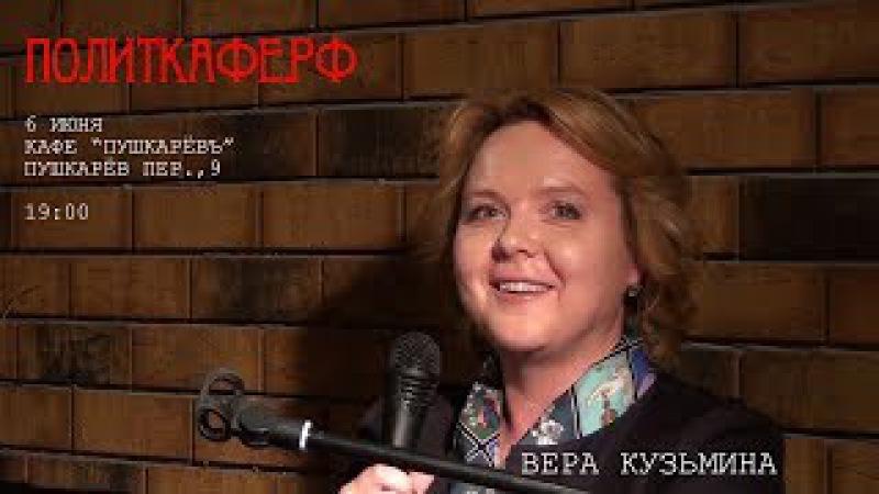 ИДИОТЫ КАК УГРОЗА НАЦБЕЗОПАСНОСТИ: Политкафе-13 Вера Кузьмина