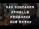 Как компания Armelle Армель изменила мою жизнь - Мотивация Алексей Нестеров