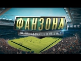 13-я Фанзона: События на матче Россия-Аргентина, Бой Колобана с Четиным, Польские фанаты
