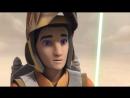 Звездные войны Повстанцы / Star Wars Rebels.4 сезон.Трейлер 3 2017 HD