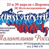 Международный конкурс ТАЛАНТЛИВАЯ РОССИЯ Воронеж