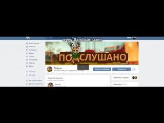 Розыгрыш 19 11 2017 (Подслушано Донецк)