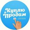 Барахолка Архангельск