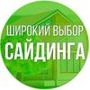 Сайдинг Вологда / Купить Сайдинг в Вологде.