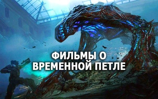 Подборка отличных фильмов о временной петле!