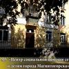 """МУ """"Центр социальной помощи семье и детям"""""""