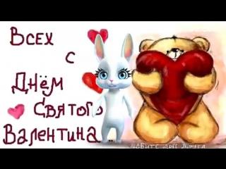Поздравление с Днем Влюбленных в Валентинов день. С Днем Святого Валентина Zoobe Зайка 2017