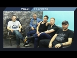Видеоприглашение Znaki  Дом Печати  23 апреля 2017