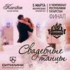 II-ый Чемпионат по Свадебным Танцам (5 марта)