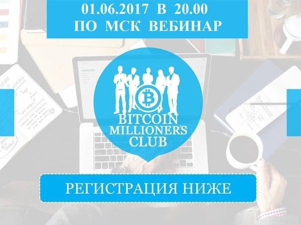 ‼Друзья! 01.06.2017 в 20:00 по МСК от нашей команды будет вебинар - вх