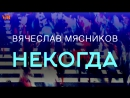 Вячеслав Мясников - Некогда