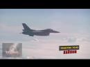 Российский Су 27 не позволил истребителю F 16 ВВС НАТО приблизиться к самолету Шойгу