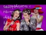Поздравляют С Наступающей Свадьбой Ерната и Ботагоз  звезды казахстанской эстрады - 1 часть.