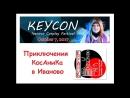 2017 10 07 - КейКон - Приключения КосАниКа в Иваново - часть 2
