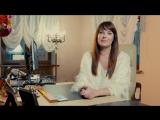 Обращение Оксаны Федоровой к воспитанницам Школы личностного и творческого развития (г.Пенза)
