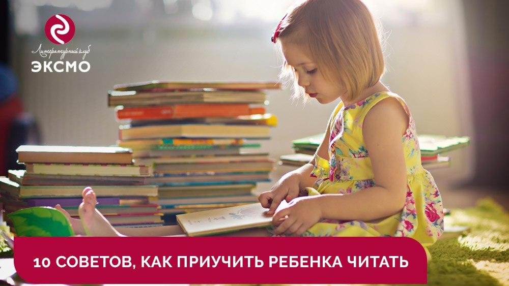 Как вдохновить ребенка на книжные подвиги?