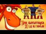 Три богатыря: Ход конем / Три богатыря: Ход конем (2014)