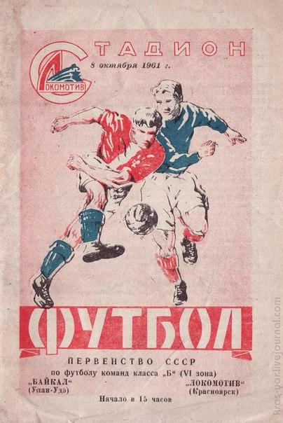 Буклет стадион Локомотив 1961 год.