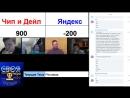 Чиппендейл VS Слушай Яндекс