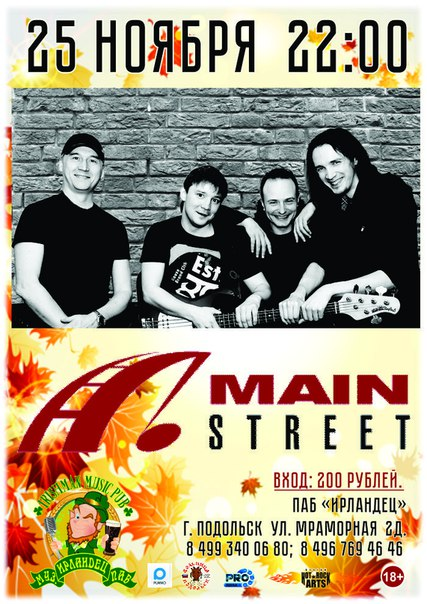 MAIN STREET в Пабе ИРЛАНДЕЦ 25.11.2017