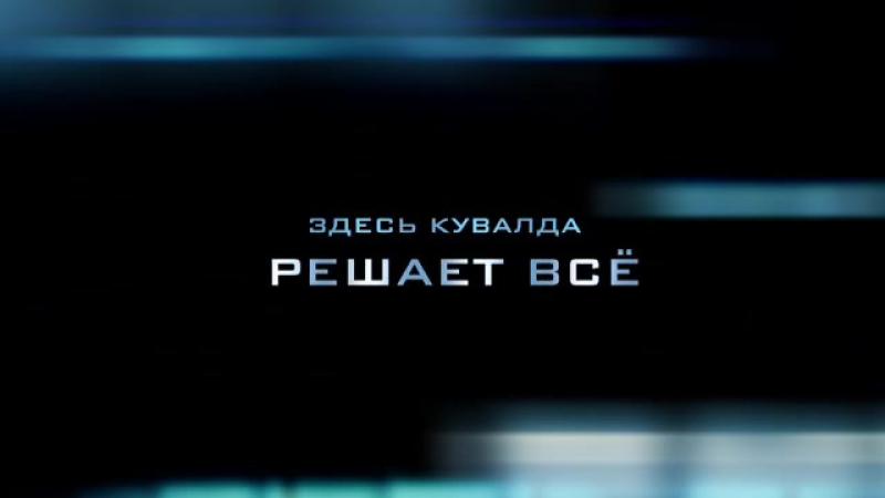 Кувалда И Олег