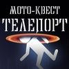 """МОТО-квест """"Телепорт"""""""