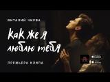 Виталий Чирва - Как же я люблю тебя (Премьера клипа, 2017)