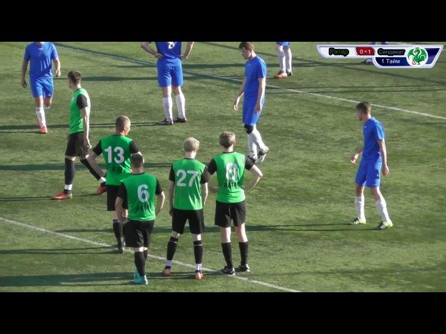 КФЛЛ 2017. Серия C. 14-й тур. Ратар vs Синдикат. 1:2