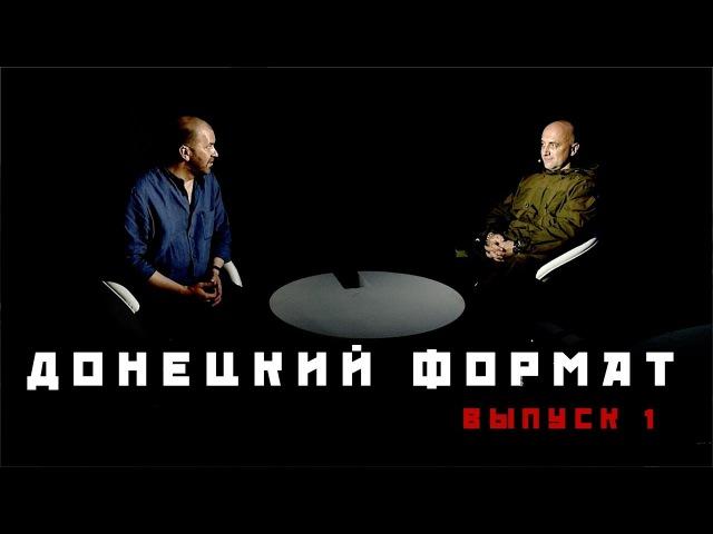 Донецкий формат. Дмитрий Куликов в гостях у Захара Прилепина и Александра Казакова