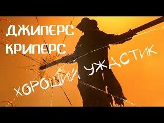 ДЖИПЕРС КРИПЕРС | ХОРОШИЙ УЖАСТИК | ВСЕМ СМОТРЕТЬ?