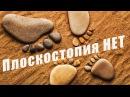 100 СТОП ПЛОСКОСТОПИЕ! Упражнения для лечения плоскостопия у взрослых и детей в домашних условиях