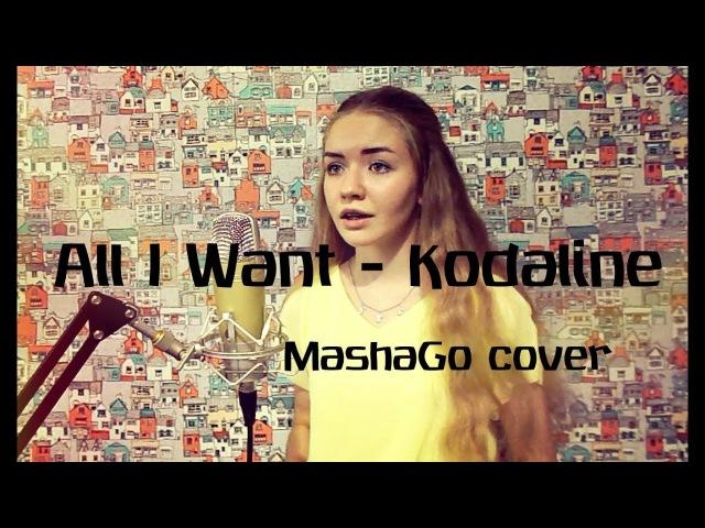 All I Want Kodaline MashaGo cover