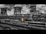 Индастриал-метал в FL Studio Mobile 3 Урок 1 - гитарные риффы