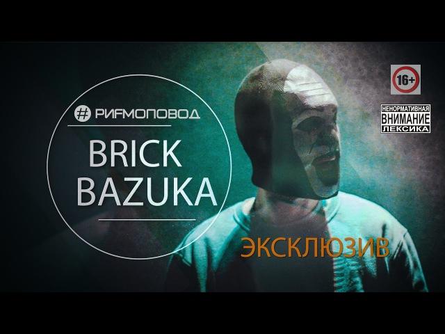 РИФМОПОВОД Brick Bazuka (The Chemodan Clan) - Эксклюзив [Выпуск №5]