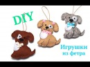 Собачка из фетра Елочные игрушки своими руками Мастер класс Dog from felt DIY