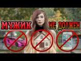 МУЖИК НЕ ДОЛЖЕН(мощное видео)
