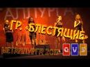 День Металлурга 2017 гр. БЛЕСТЯЩИЕ