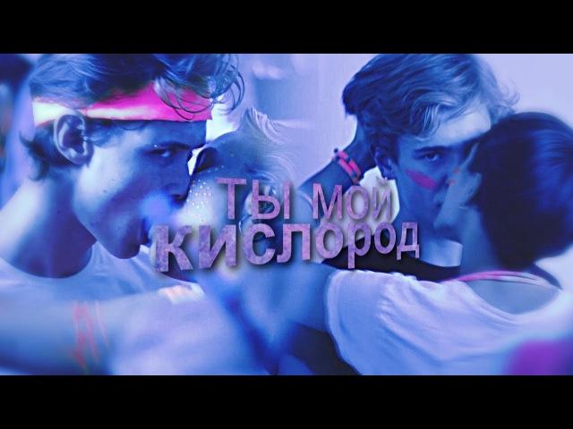 Isak/even» ты мой кислород | skam ( for Katishgo)