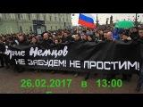 митинг памяти Бориса  Немцова 26.02.2017 СПБ