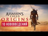 10 нововведений в Assassins Creed: Origins