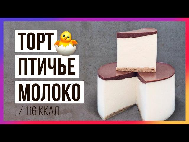 Торт Птичье молоко (116 ккал) / Быстрый пп-рецепт