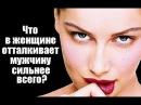 Чем женщина ОТТАЛКИВАЕТ мужчину сильнее всего?