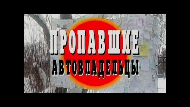 Криминальная Россия - Пропавшие Автовладельцы