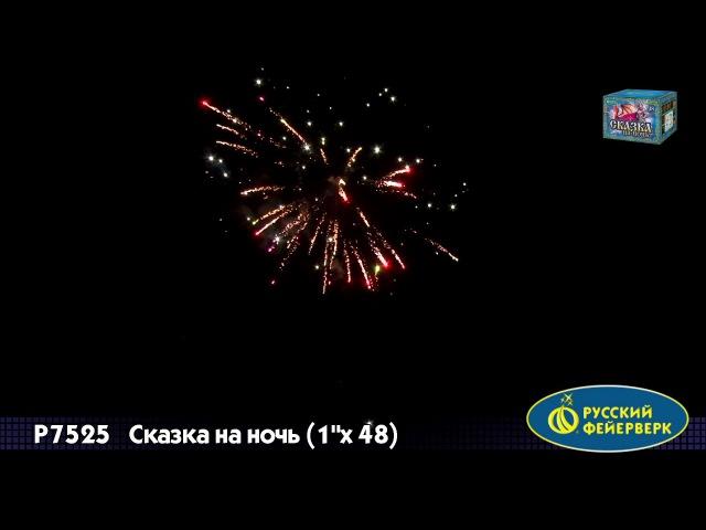 Батареи салютов P7525 Сказка на ночь 48х1