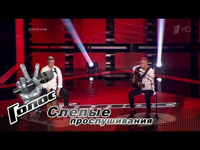 Денис иМаксим Захарченко «Happy» - Слепые прослушивания - Голос - Сезон 6