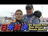 Video Option VOL.168  D1GP Japan vs. USA All Star Match at Irwindale Speedway Part 3.