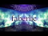 Знакомство с #Faberlic. #Путь к успеху #НовыйМодныйДляТебя