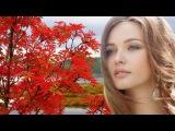 Осень - Алла Пугачева